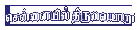 Chennaiyil Thiruvaiyaru