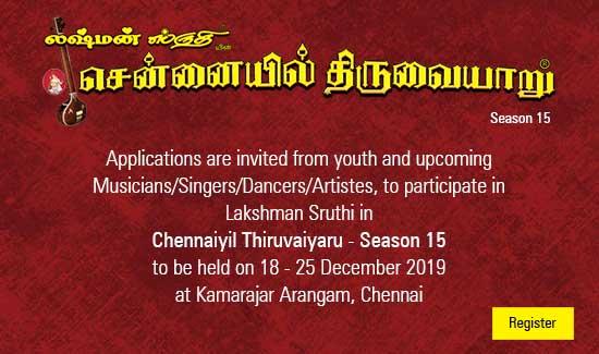 Chennaiyil Thiruvaiyaru Registration