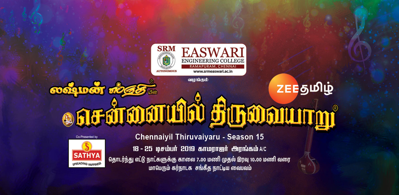 Chennaiyil Thiruvaiyaru 2019