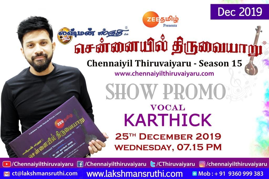 Singer Karthick